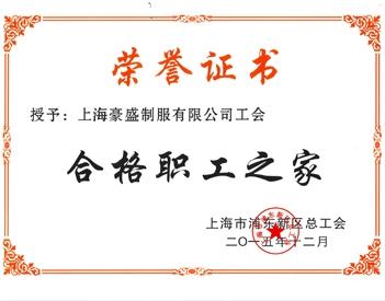 """上海市浦东新区总工会授予""""合格职工之家"""""""
